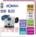 B20 自動32倍水準儀 SOKKIA 水平儀 =ATB2-32 空主機 無腳架與尺