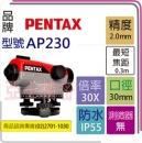 PENTAX AP-230 自動水準儀光學倍率30倍 來店自取另有優惠