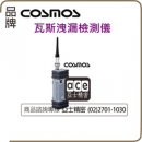COSMOS XP702 可燃氣體檢測儀