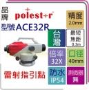 ACE32R 雷射水準儀