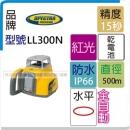LL300N Spectra 紅光雷射儀10秒高精度