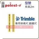 TRIMBLE DINI 0.3 0.7 專用條碼尺(銦鋼尺) 電子水準儀配件 條碼電子水平儀