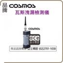 COSMOS XP702 可燃氣體檢測儀/瓦斯偵測儀