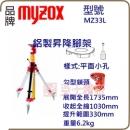 日本MYZOX 鋁製昇降腳架