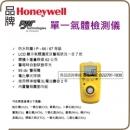 單一氣體偵測器 honeywell Portable Gas Detection
