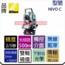 小型化免棱鏡全站儀 NIVO C 免菱鏡 光波 全測站 測距經緯儀 全站儀