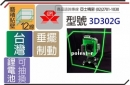 3D302G GPI 磨基靠牆貼壁雷射水平儀 雷射儀 3D-301 墨線雷射 4V4H1D 非3D201 非BOSCH GLL380 非MW99T