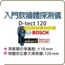 亞士精密。博世 D-tect 120 牆體探測儀 專業探測儀 可顯示深度 可測含水塑膠管,金屬,木材。非bosch D-TECT150。非Hilti 喜利得 PS50