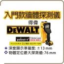 亞士精密。Dewalt 得偉 牆體探測儀 專業探測儀 可顯示深度 可測含水塑膠管,金屬,木材。非bosch D-TECT120。非Hilti 喜利得 PS50