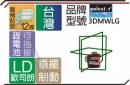 亞士精密。綠光3DMWLG 磨基靠牆貼壁雷射水平儀 雷射儀。鋰電池 非3D-301G 非S38G