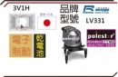 日本RIZUMU SL333 電子式 ROBOLINE 雷射水平儀 3V1H 同LV331 亞士精密