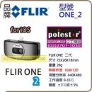 FLIR ONE iOS 紅外線熱顯像儀 熱像儀 FLIR ONE 搭配Android 或是 iOS 電氣 與 機械 監測 領域 寵物 車輛 野外觀察