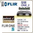FLIR ONE for Android 紅外線熱顯像儀 熱像儀 FLIR ONE 搭配Android 或是 iOS 電氣 與 機械 監測 領域 寵物 車輛 野外觀察