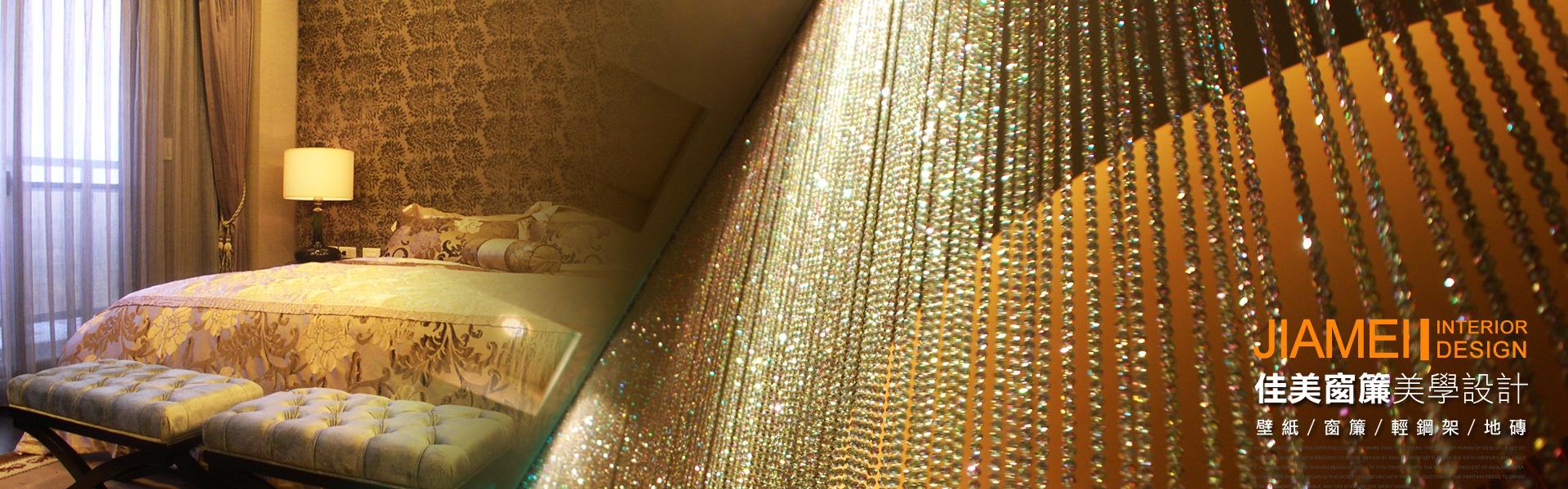 高雄佳美窗簾壁紙塑膠地板