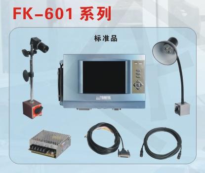 FK-601系列 模具監視器