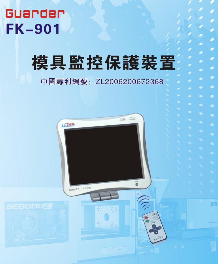 FK-901系列 模具監視器